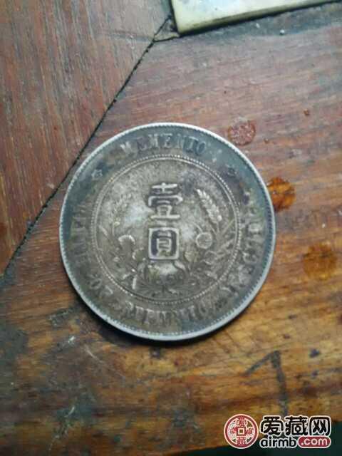 孙中山开国纪念币。具有很