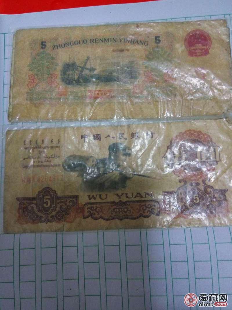 第3套人民币1960版五