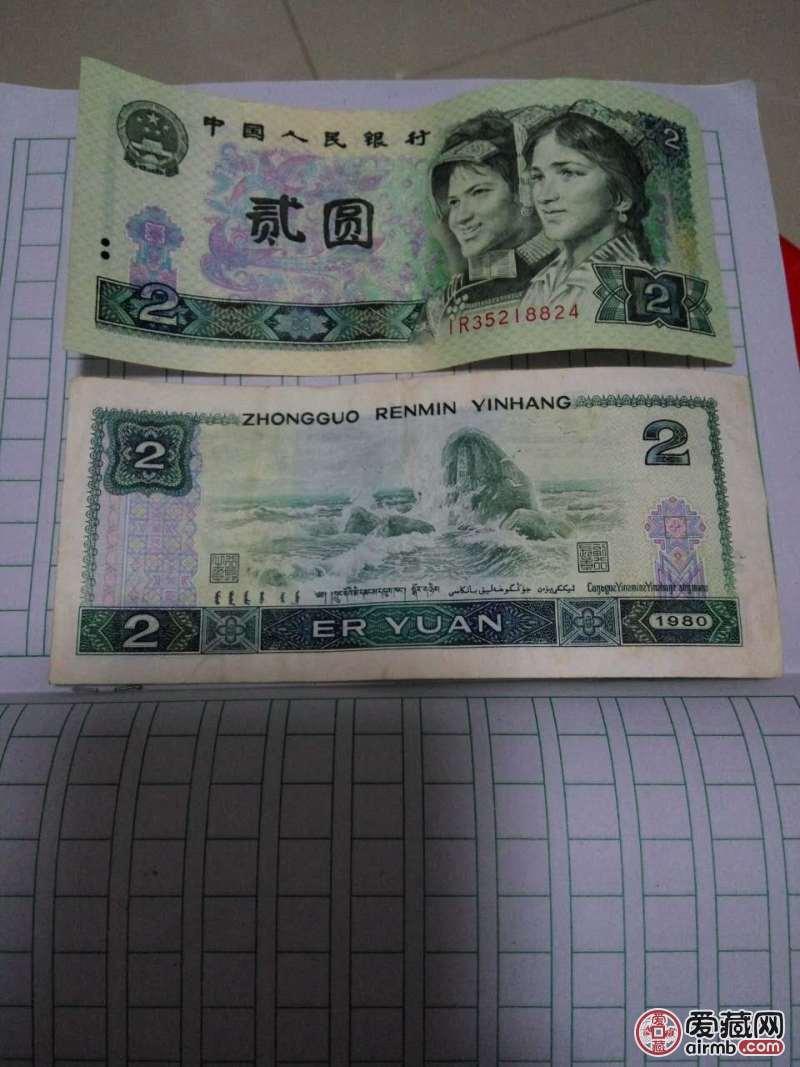 第四套人民币2元1980