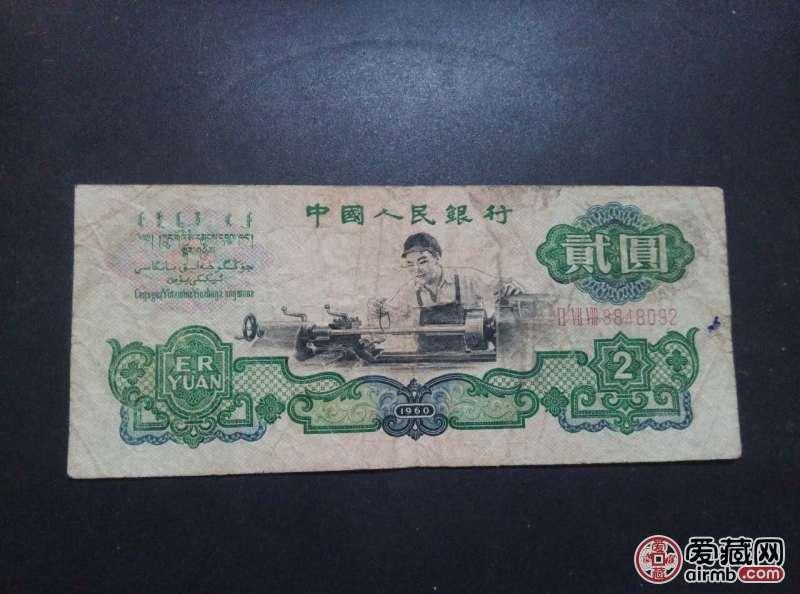 1960的两元