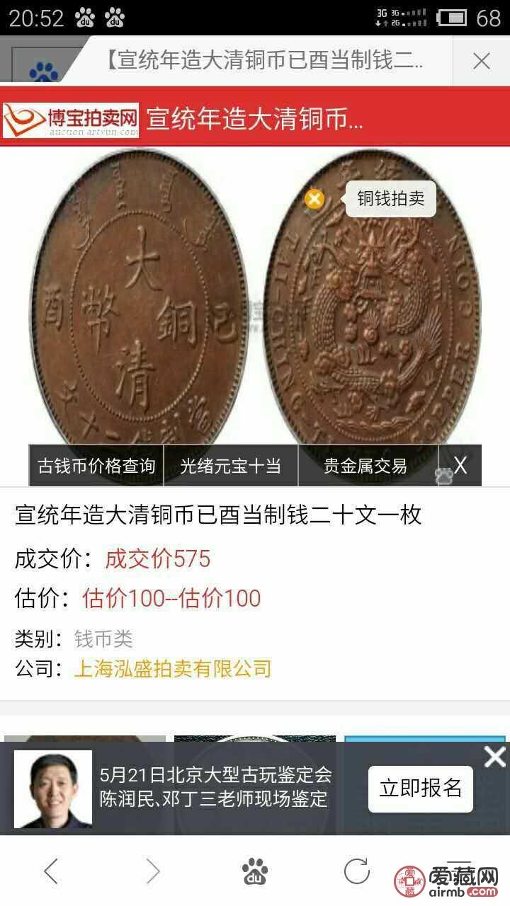 大清铜币宣统三年当制钱二
