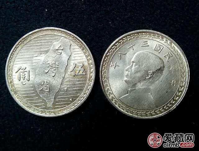 中华民国三十八年银币