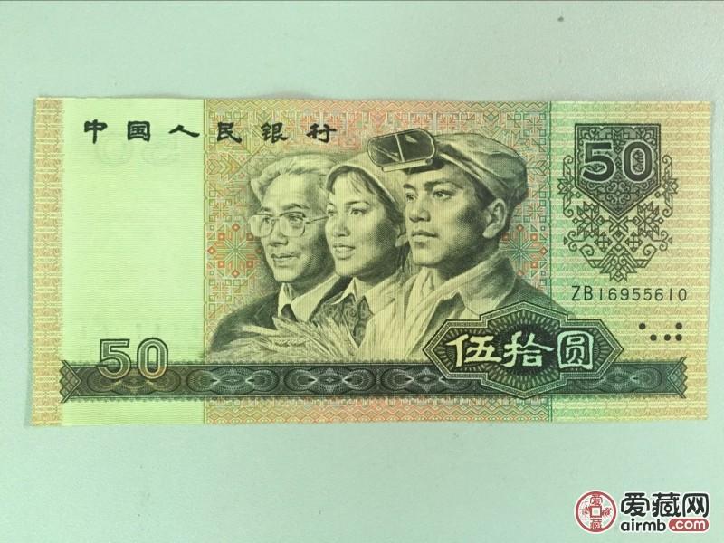 第四套人民币全新原票90
