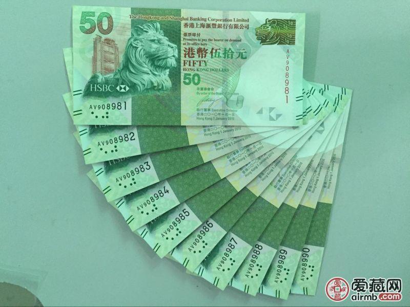 全新香港元宵50元纪念钞