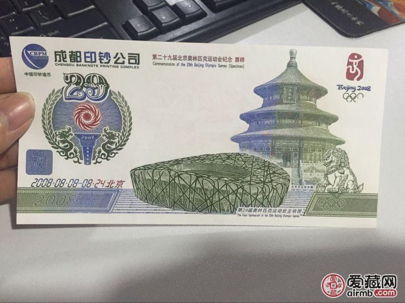 """天坛测试钞,又称为""""世界"""