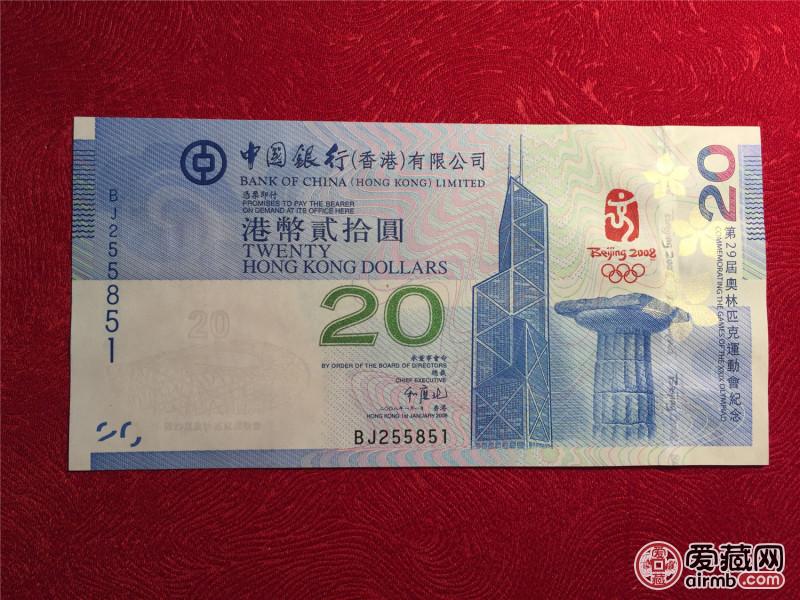 第13号拍品香港奥运纪念