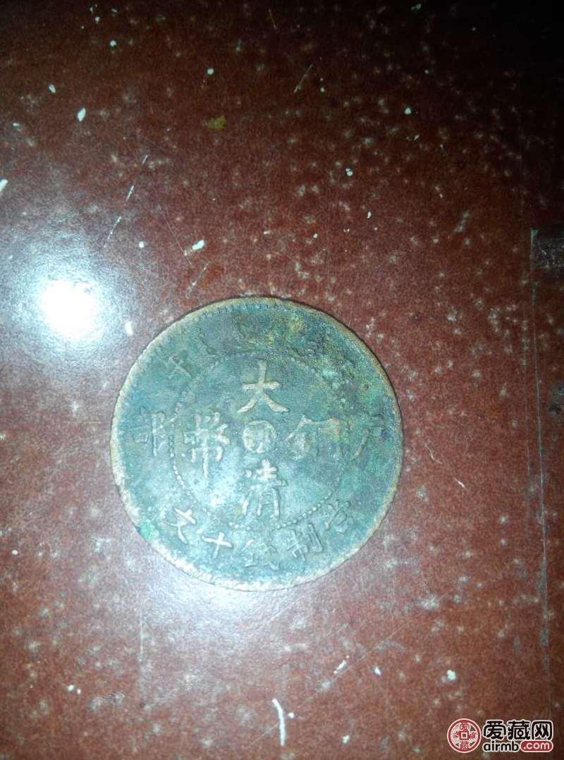 鄂字大清铜币十文光绪年造