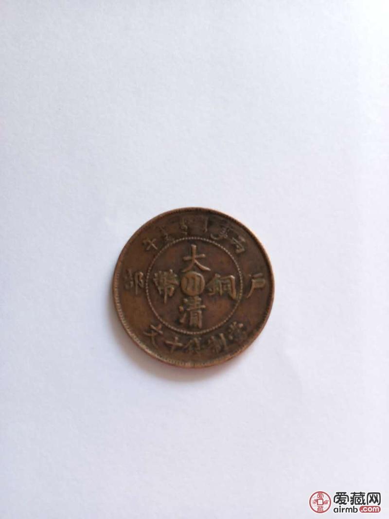 大清铜币,中心带川字,后