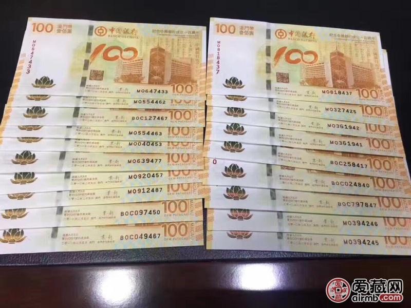 为纪念 中国银行成立10