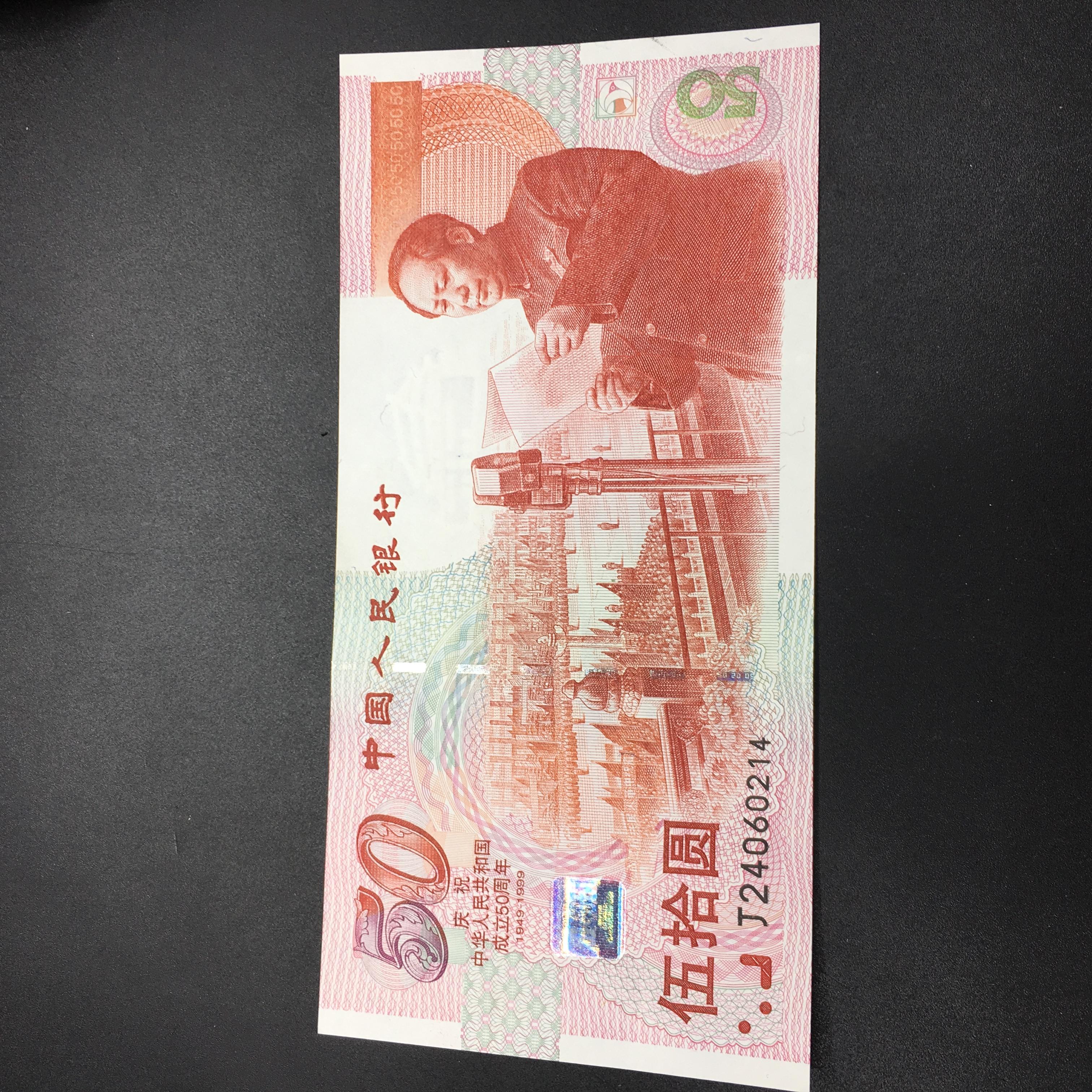 建国50周年纪念钞一张 全新绝