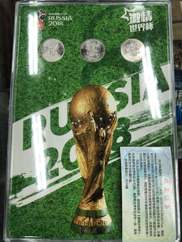 2018世界杯纪念钞是俄罗斯第