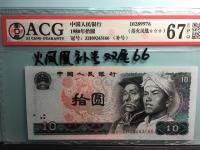 第四套人民币10元纸币