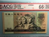 1990年的50元钞票
