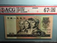 绿色50元90版