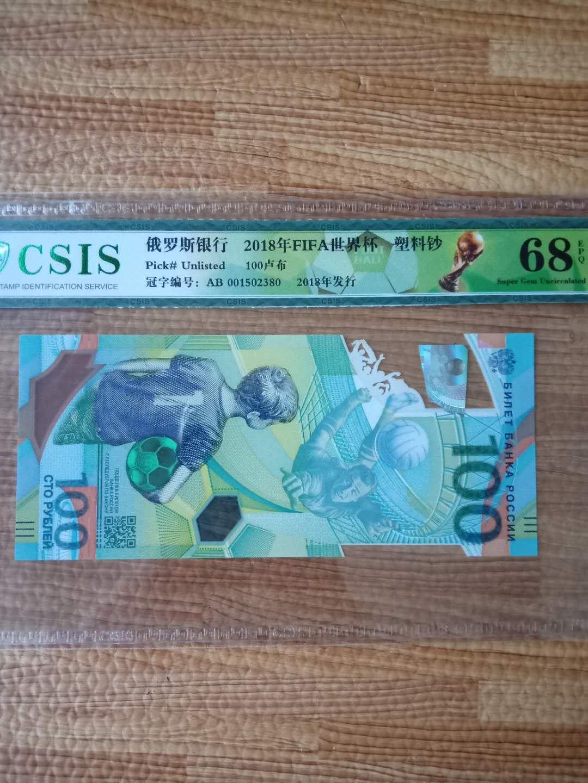 上拍2018俄罗斯世界杯纪念钞
