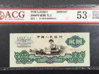 60年旧版2元人民币价格