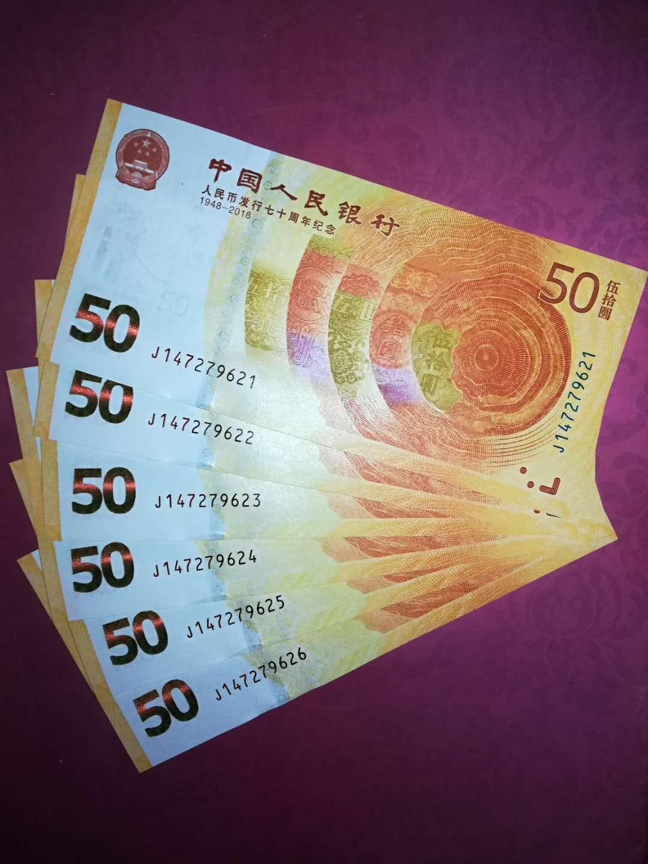 全新70周年纪念钞6连号,保真