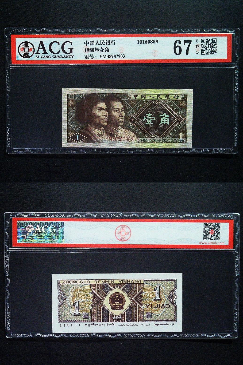 1980年,1角纸币