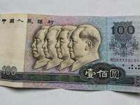 90年代 100块钱
